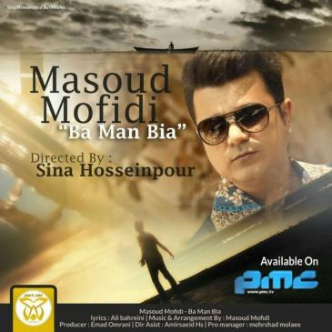 دانلود آهنگ جدید مسعود مفیدی بنام با من بیا