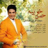 دانلود آهنگ جدید محمد فرزان صادقی بنام حس خوبیه