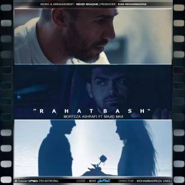 دانلود ویدیو جدید مرتضی اشرفی و مجید مکس بنام راحت باش