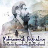 دانلود آهنگ جدید محمد رشیدیان بنام راه شمال