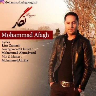 دانلود آهنگ جدید محمد آفاق بنام نگار