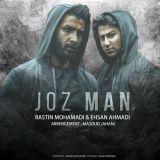 دانلود آهنگ جدید راستین محمدی و احسان احمدی بنام جز من