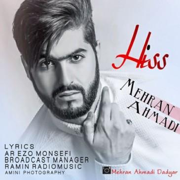 دانلود آهنگ جدید مهران احمدی بنام هیس