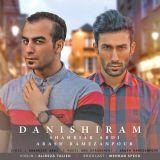 دانلود آهنگ جدید شهریار عبدی و آرش رمضانپور بنام دانیشیرام
