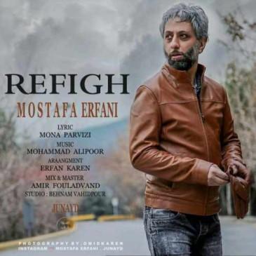 دانلود آهنگ جدید مصطفی عرفانی بنام رفیق