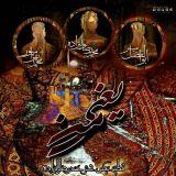 دانلود آهنگ جدید محمدرضا ولیزاده و محمد بهرامپور و ابولفضل میسر بنام یعنی من