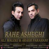دانلود آهنگ جدید علی ملکی و آرش فراهانی بنام راه عاشقی