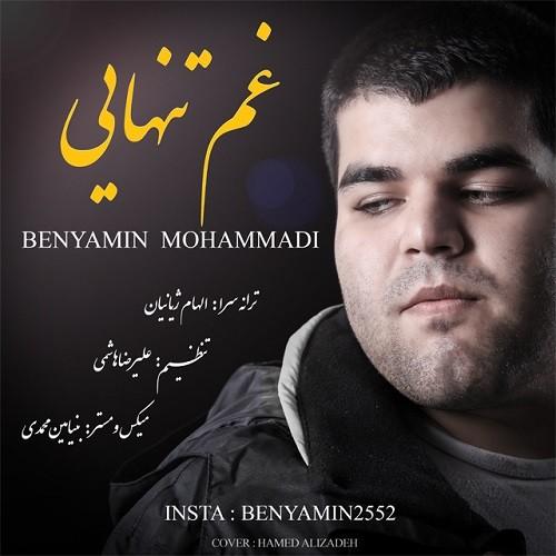 دانلود آهنگ جدید بنیامین محمدی بنام غم تنهایی