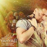 دانلود آهنگ جدید مجید یحیایی بنام آب و آتش
