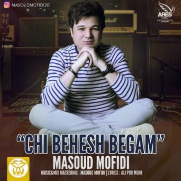 دانلود آهنگ جدید مسعود مفیدی بنام چی بهش بگم