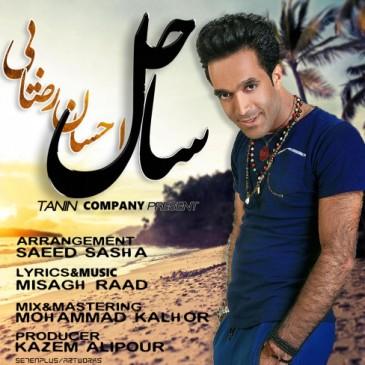 دانلود آهنگ جدید احسان رضایی بنام ساحل