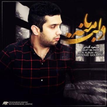 دانلود آلبوم جدید مسعود گلباشی بنام دلت با منه