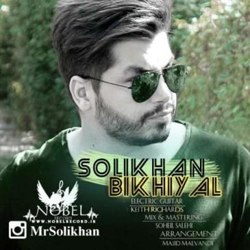 دانلود آهنگ جدید سلی خان بنام بیخیال
