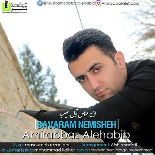 دانلود آهنگ جدید امیر عباس آل حبیب بنام باورم نمیشه