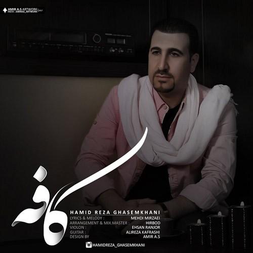 دانلود آهنگ جدید حمیدرضا قاسم خانی بنام کافه