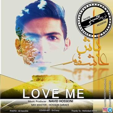دانلود آهنگ جدید نوید حسینی بنام عاشقم باش