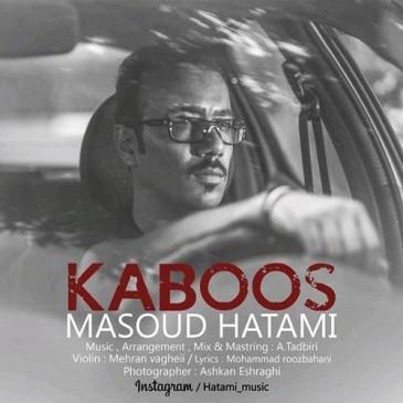 دانلود آهنگ جدید مسعود حاتمی بنام کابوس