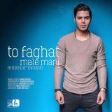 دانلود آهنگ جدید مسعود سعیدی بنام تو فقط مال منی