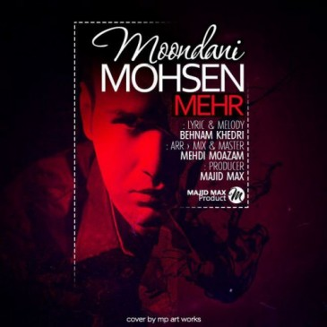 دانلود آهنگ جدید محسن مهر بنام موندنی