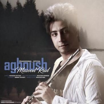 دانلود آهنگ جدید مسعود راد بنام آغوش