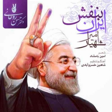 دانلود آهنگ جدید امیر شهیار بنام ایران بنفش