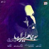 دانلود آهنگ جدید رضا صادقی بنام به نام ایران