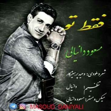 دانلود آهنگ جدید مسعود دانیالی بنام فقط تو