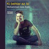 دانلود آهنگ جدید محمد رضا عربی بنام کی بهتر از تو