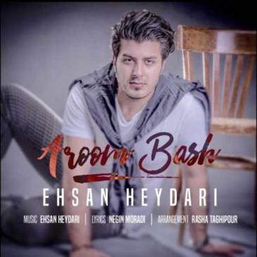 دانلود آهنگ جدید احسان حیدری بنام آروم باش