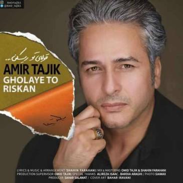 دانلود آهنگ جدید امیر تاجیک بنام قولهای تو ریسکن