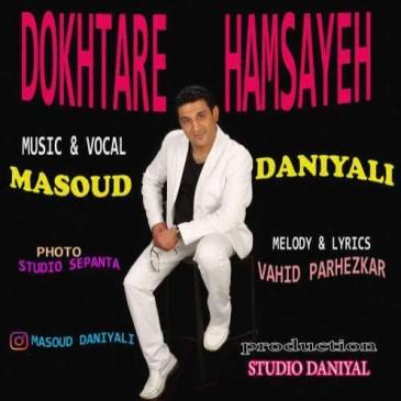 دانلود آهنگ جدید مسعود دانیالی بنام دختر همسایه