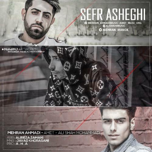 دانلود آهنگ مهران احمدی و امت علیشاه محمدی به نام صفر عاشقی