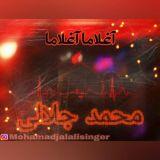دانلود آهنگ محمد جلالی به نام آغلاما آغلاما