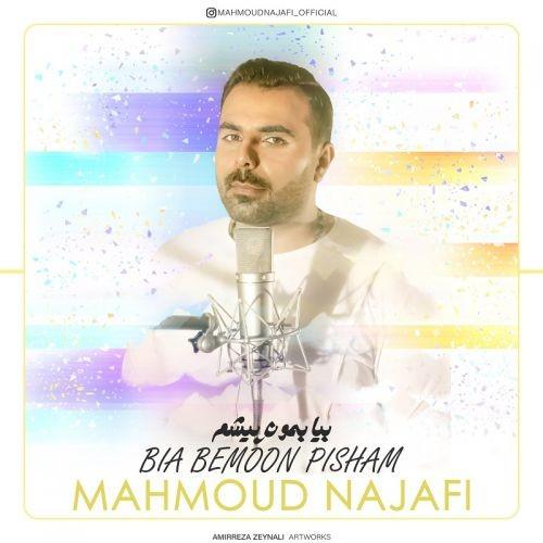 دانلود آهنگ محمود نجفی به نام بمون پیشم