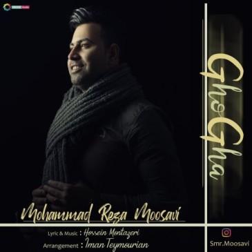 دانلود آهنگ محمد رضا موسوی به نام غوغا