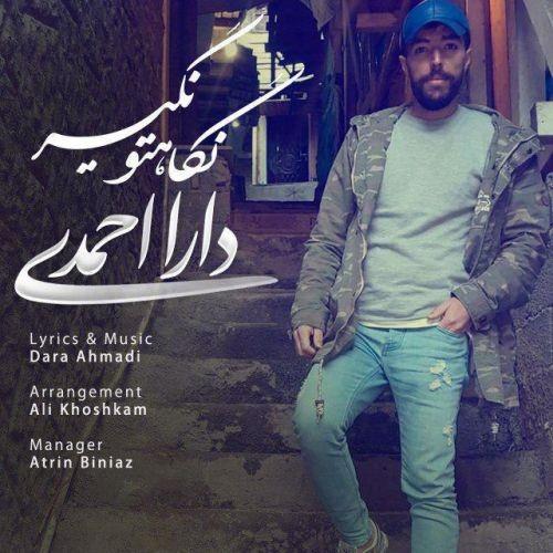 دانلود آهنگ دارا احمدی به نام نگاهتو نگیر