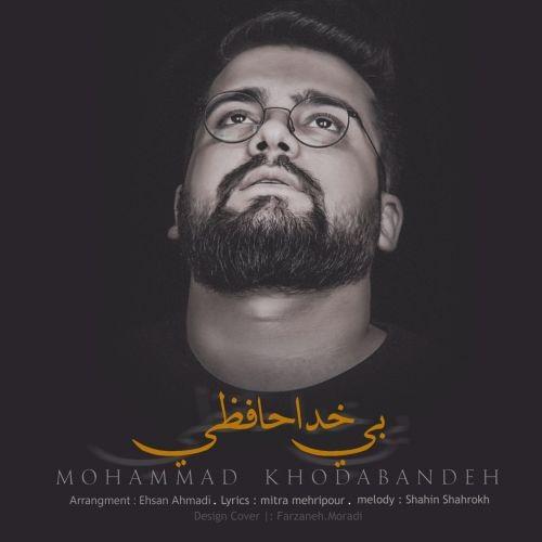 دانلود آهنگ محمد خدابنده به نام بی خداحافظی