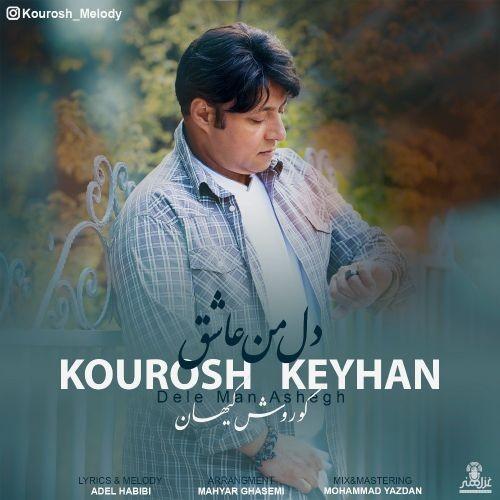 دانلود آهنگ کوروش کیهان به نام دل من عاشق