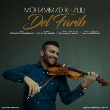 دانلود آهنگ محمد خلیلی به نام دل فریب