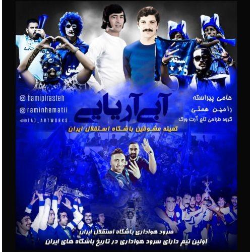 دانلود آهنگ حامی پیراسته به نام (آبی آریایی)سرود رسمی هوادارای باشگاه استقلال ایران