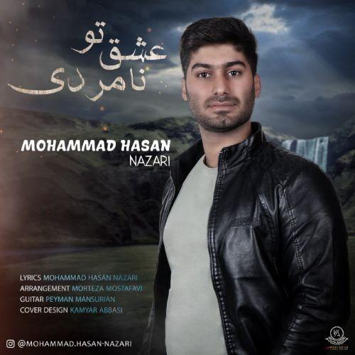 دانلود آهنگ محمد حسن نظری به نام عشق تو نامردی
