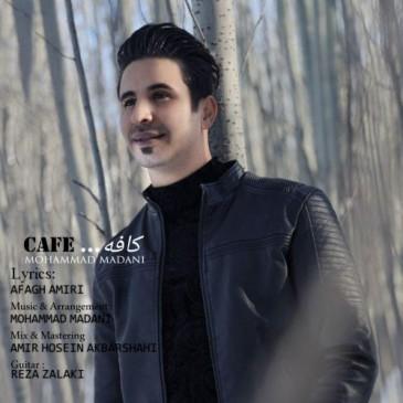 دانلود آهنگ محمد مدنی به نام کافه