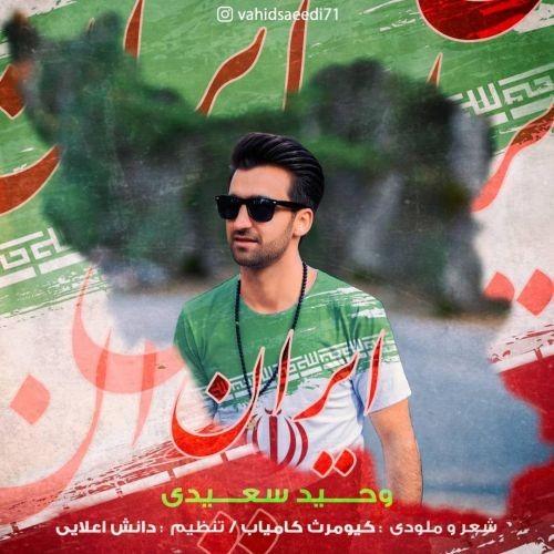 دانلود آهنگ وحید سعیدی به نام ایران