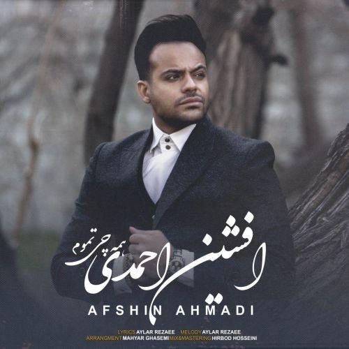 دانلود آهنگ افشین احمدی به نام همه چی تموم