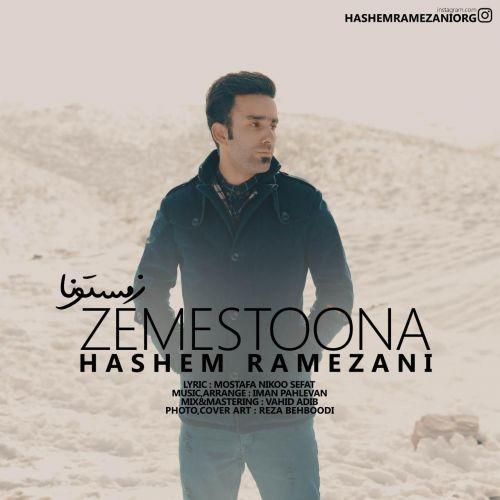 دانلود آهنگ هاشم رمضانی به نام زمستونا