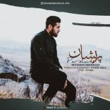 دانلود آهنگ محمد محمودی به نام پریشان