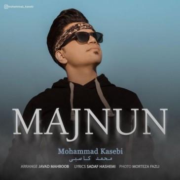 دانلود آهنگ محمد کاسبى به نام مجنون