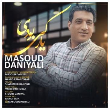 آهنگ مسعود دانیالی یار کی بودی