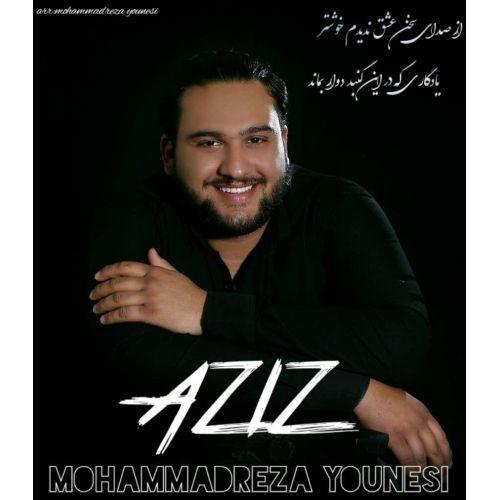 دانلود آهنگ محمدرضا یونسی به نام عزیز