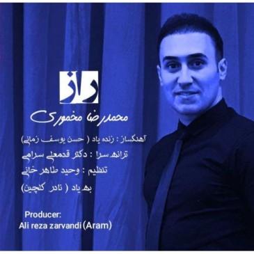 دانلود آهنگ محمدرضا مخموری به نام راز